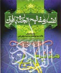 tazade-mafatih-ba-quran