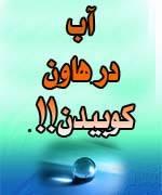 ab-dar-havan